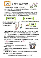 deikeadayori202005.JPG