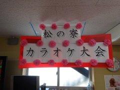 カラオケ大会・・・①