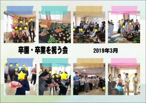 2019.03.iwaukai.JPG