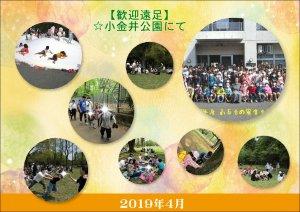 2019.04.kangei.JPG