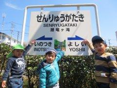 春のお散歩 ~潜竜ヶ滝エリア~