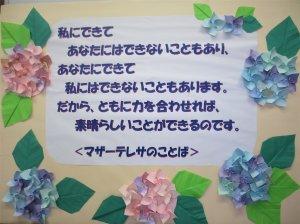 "6月の掲示板 ""紫陽花"""