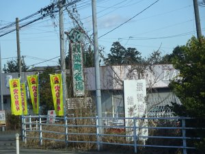 fukushimayakuba.jpg