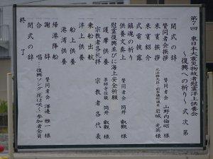 東日本大震災・豪雨・自然災害のための追悼と復興祈願の諸宗教者の祈り